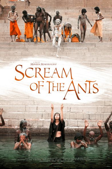 scream-of-the-ants1